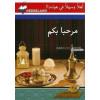 Arabisch boekje voor vluchtelingen 'Welkom in Nederland' (max 1 per besteller).