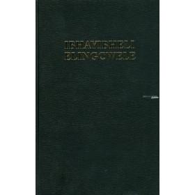 Zoeloe Bijbel (Isizulu) - Vertaling uit 1959 met nieuwe typesetting uit 2011 - Uitgevoerd in medium formaat met harde kaft.