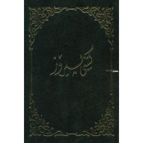 Koerdisch-Sorani Bijbel in de Kurdi Sorani Standard-vertaling (KSS). Uitgevoerd in groot formaat met harde kaft.