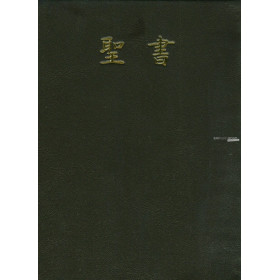 Japanese Bible translated in 1988. Compact size with flexible cover.