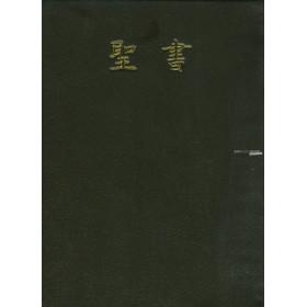 Japanse Bijbel in bijbelvertaling uit 1988. Compact formaat met vinyl kaft.