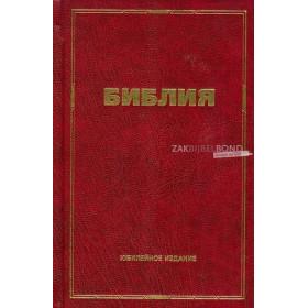 Russische Bijbel in herziene bijbelvertaling. Jubileumuitgave. Uitgevoerd in medium formaat met harde kaft.