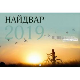 Mongoolse maandkalender 2019 met bijbelteksten. Om op te hangen.
