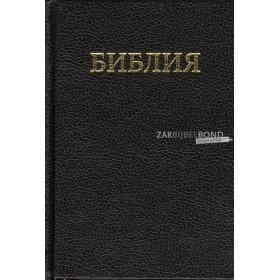 Russische Bijbel groot