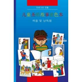 Chinese KleurBijbel