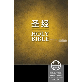 Chinese-English Bible