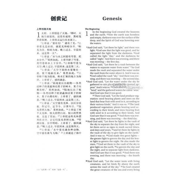 Chinese-English Bible hardcover