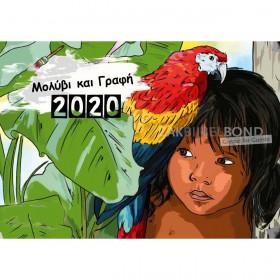 Greek colouring calendar 2019 for children