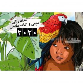 Perzische kleurkalender 2020 voor kinderen