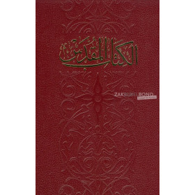 Arabic Bible in traditional Van Dyck translation (New Van Dyck typesetting). Large sized and decorated hardcover.
