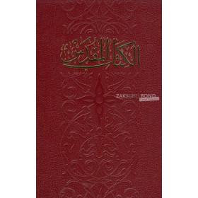 Arabische Bijbel Van Dyck groot