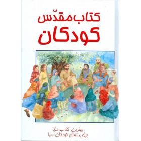 Perzische KinderBijbel