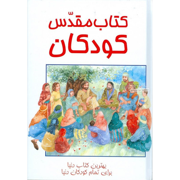 Persian Children's Bible