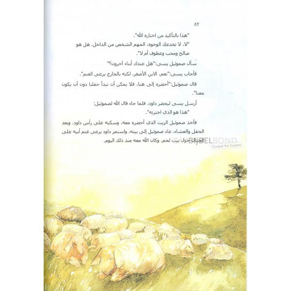 Arabic Children's Bible