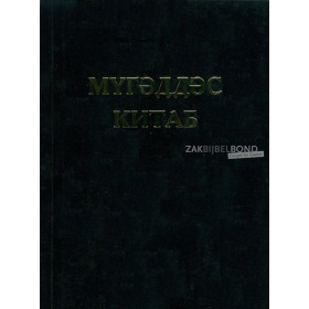 Azeri Bible - Cyrillic script