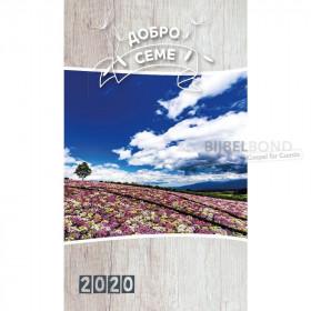 Serbian book calendar 2020 - The Good Seed