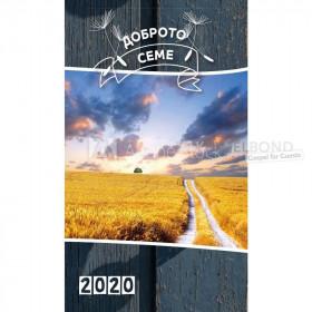 Bulgarian book calendar 2020 - The Good Seed