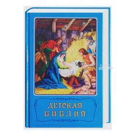 Russische Kinderbijbel, blauw, harde kaft [kindermateriaal]