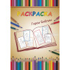 Russian colouring book - Biblical Hero's