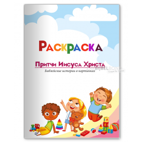 Russian colouring book - Parabels of Jesus