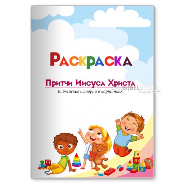 Russisch kleurboek - Gelijkenissen van Jezus