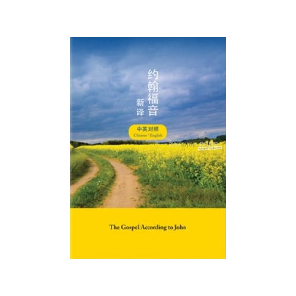 Chinees-Engels Johannes-evangelie