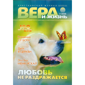 Russian magazine Beleive & Live