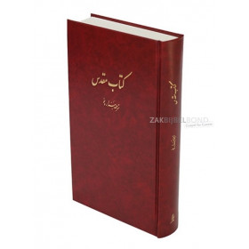 Persian Bible New Millennium burgundy