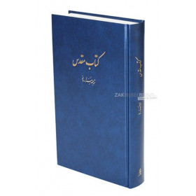 Persian Bible New Millennium navy