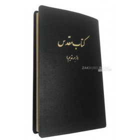Persian Bible POV premium leather gilded