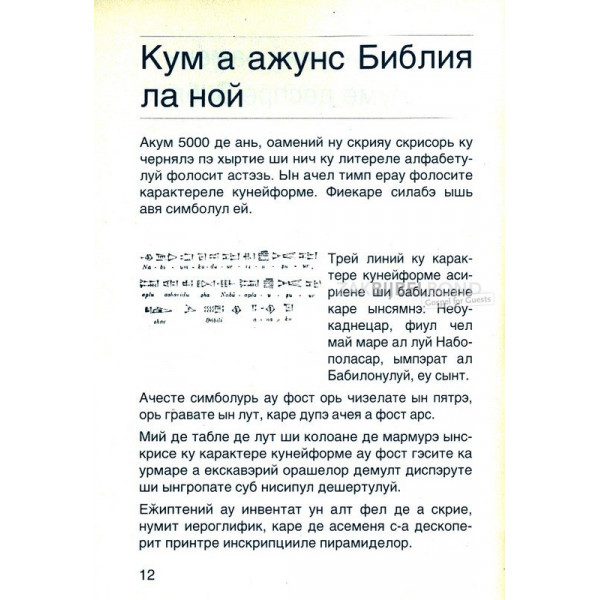 Moldovan booklet  'A Letter for you'