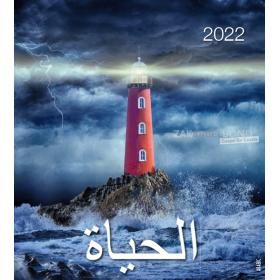 Arabic postcard calendar 2022