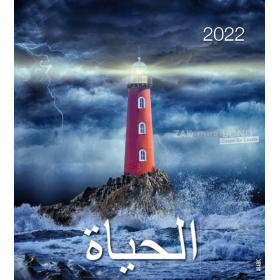 Arabische Ansichtkaartenkalender 2022