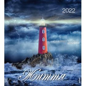 Ukranian postcard calendar 2022