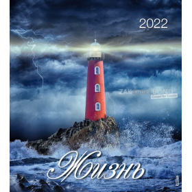 Russian postcard calendar 2022