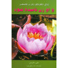 Persian book Manninne - Her name is Woman - by Gien Karssen