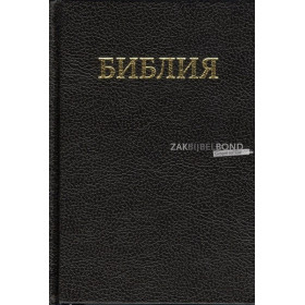 Russian Bible traditional