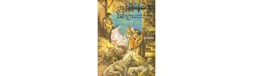 Cambodjaanse Bijbels