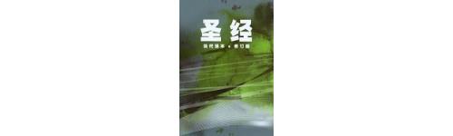 Chinese Bijbels (Modern)