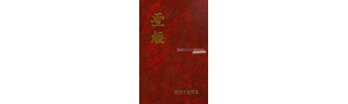 Chinese Bibles (Traditional)