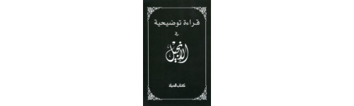 NEW TESTAMENTS | Arabic