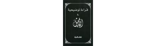 NIEUW TESTAMENTEN | Arabisch