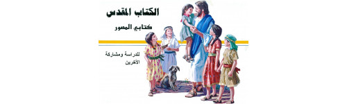 CHILDREN'S BIBLES | Arabic