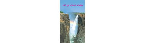 TRAKTATEN | Arabisch