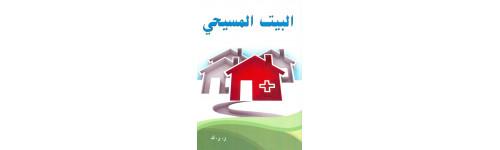 BOEKEN | Arabisch