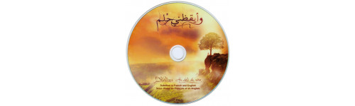 OUTREACH DVD'S | Arabic