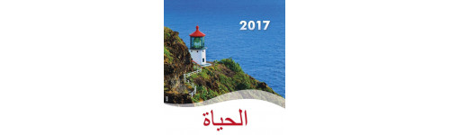 KALENDERS | Arabisch