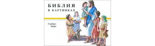 KINDERBIJBELS | Russisch