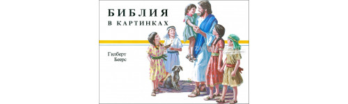 CHILDREN'S BIBLES | Russian