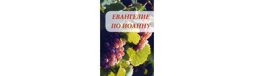 EVANGELIEN | Russisch